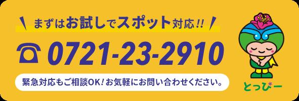 まずはお試しでスポット対応!!tel:0721-23-2910 緊急対応もご相談OK!お気軽にお問い合わせください。