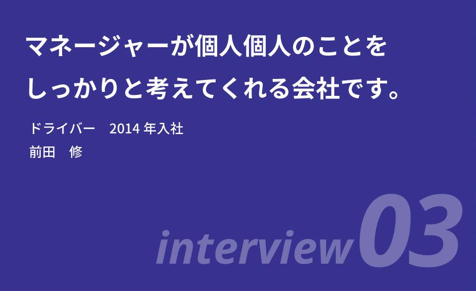 interview03 マネージャーが個人個人のことをしっかりと考えてくれる会社です。