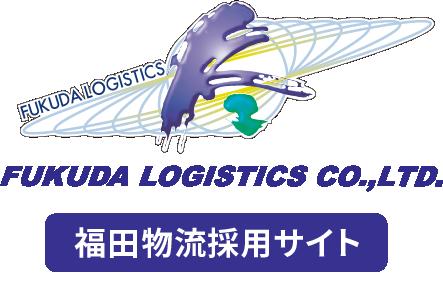 福田物流採用サイト